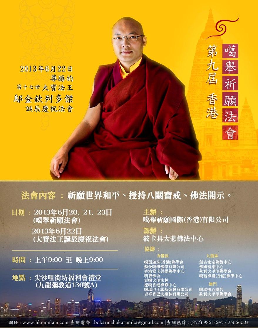 Kagyu Monlam Hong Kong 2013 Poster