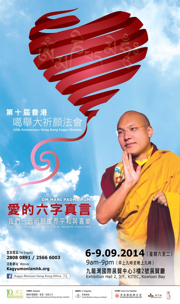 10th Hong Kong Kagyu Monlam
