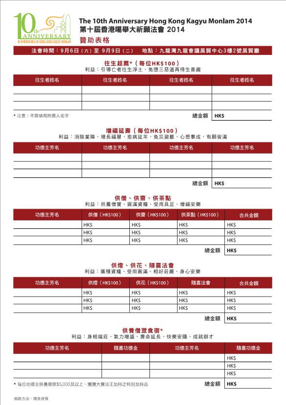 10th Kagyu Monlam Sponsorhip Form Page 1