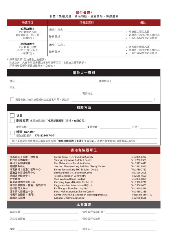 10th Kagyu Monlam Sponsorhip Form Page 2