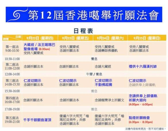 12th-hkkm-schedule-chinese