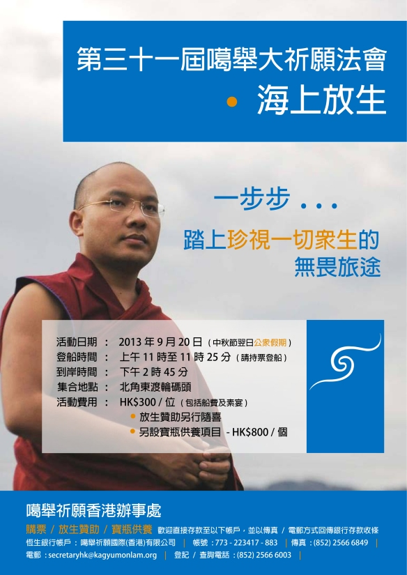 Kagyu Monlam 第三十一屆噶舉大祈願法會 - 海上放生 New