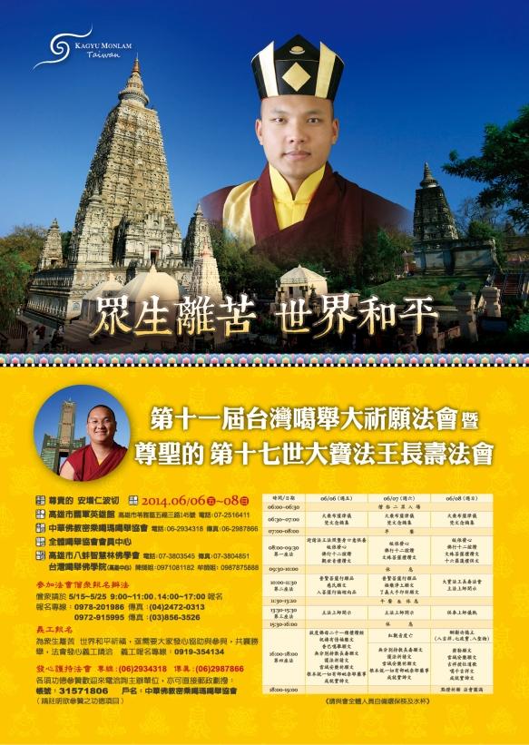 KMC_Taiwan_20140606-8_poster_01