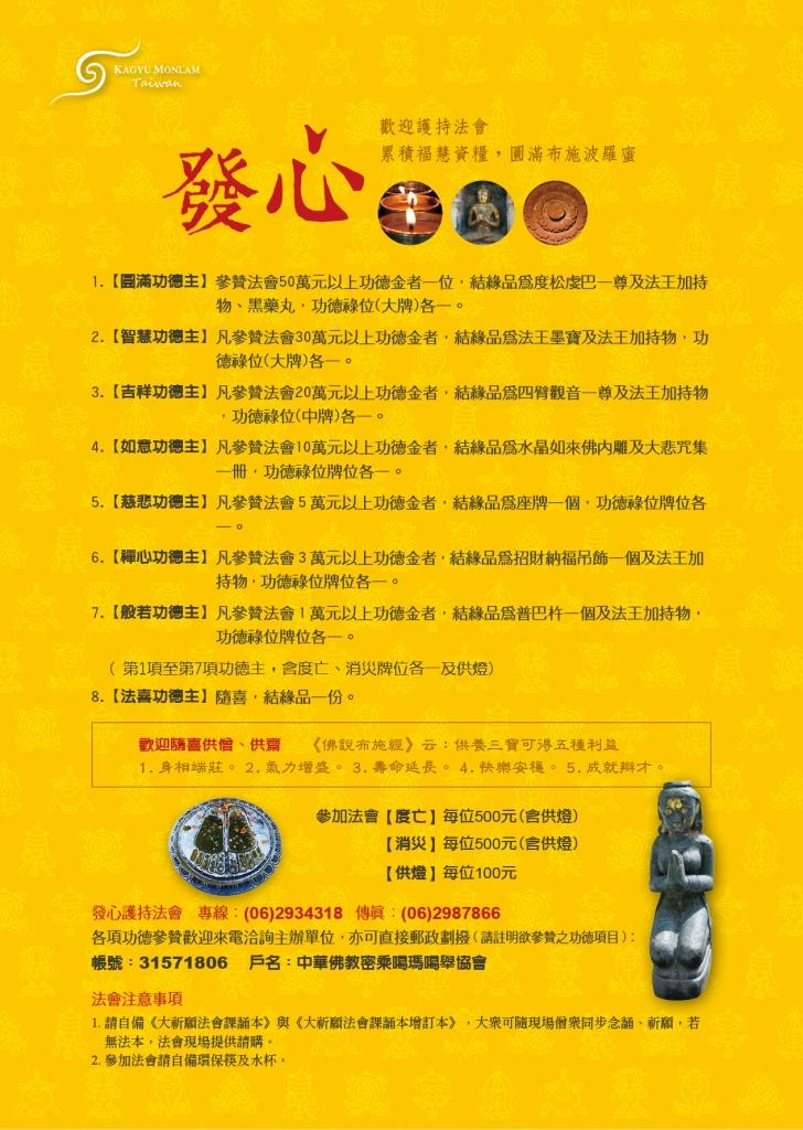 KMC_Taiwan_20140606-8_poster_02