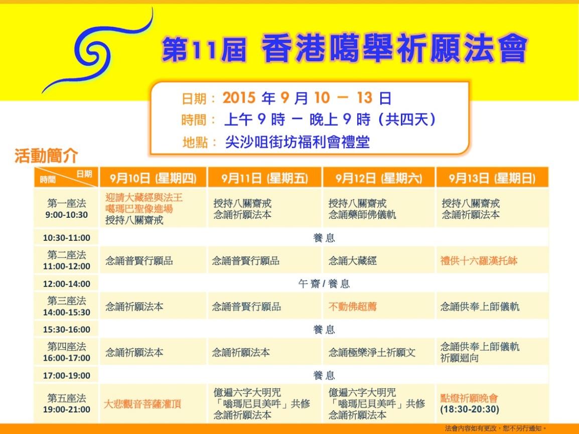 schedule chi