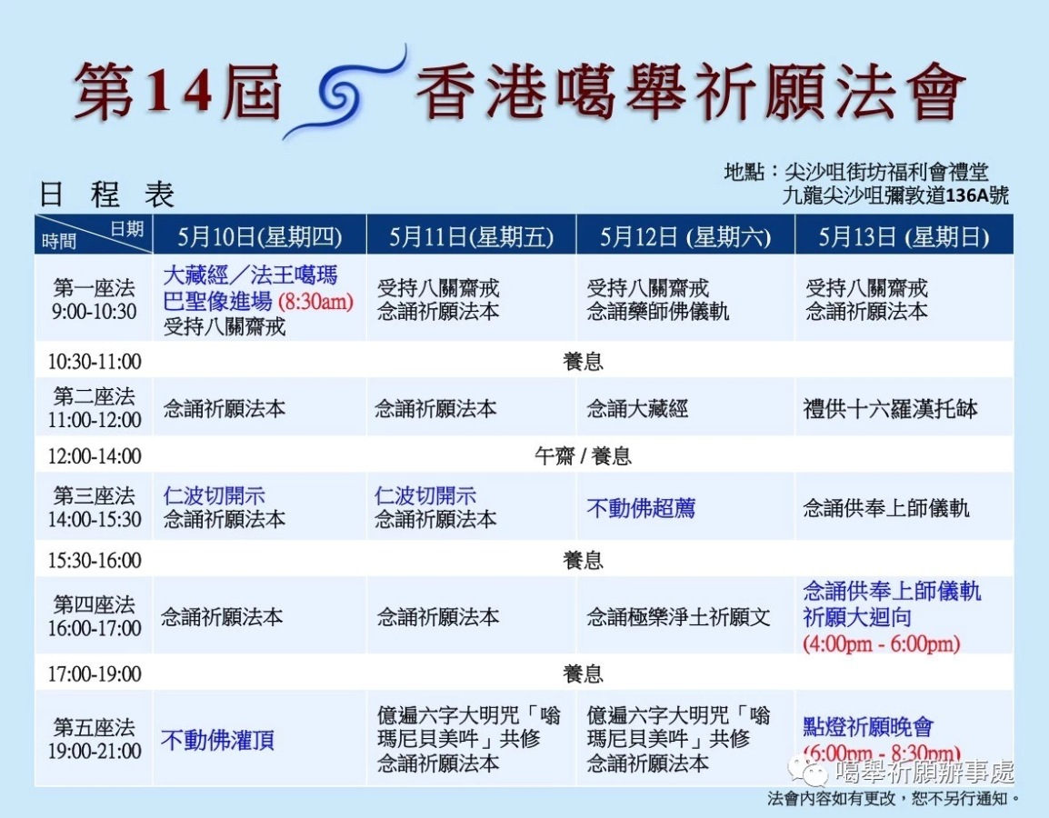 Chinese Schedule
