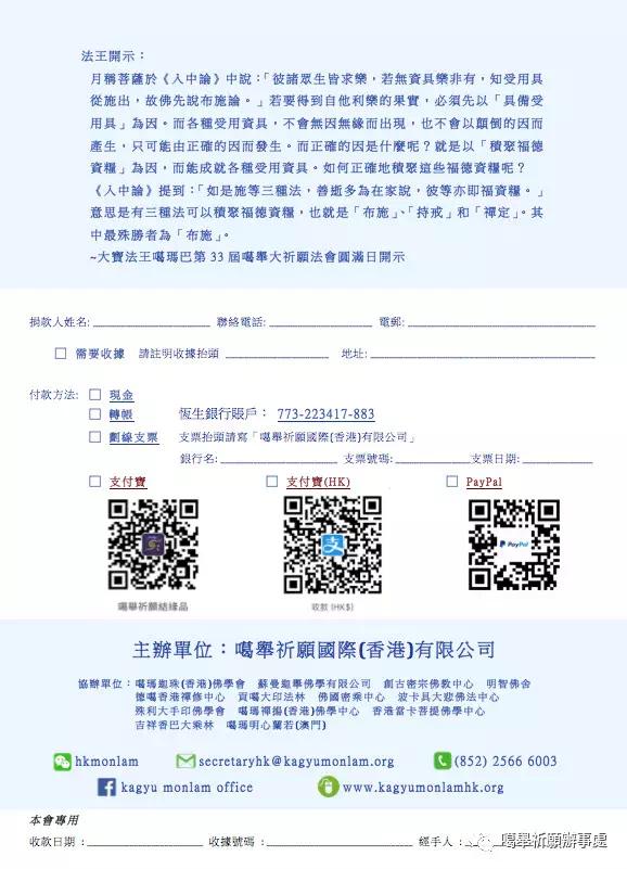 Sponsorship Form 2